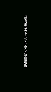 超真相ヱヴァンゲリヲン新劇場版