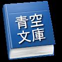 暗号舞踏人の謎(コナン・ドイル)-青空文庫- logo