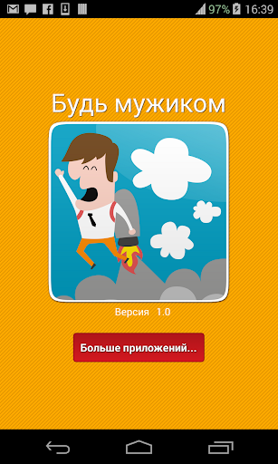 【免費書籍App】Будь настоящим мужиком,мужчина-APP點子