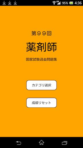 【薬剤師国家試験 予備校 メディセレ提供】99回