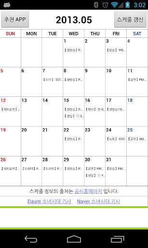 少女時代 Schedule
