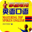 日常英語口語1000句 icon