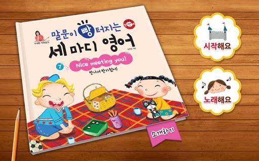 수퍼맘 박현영의 말문이 빵 터지는 세 마디 영어 7권