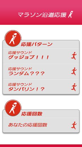 無料娱乐Appのマラソン沿道応援|記事Game
