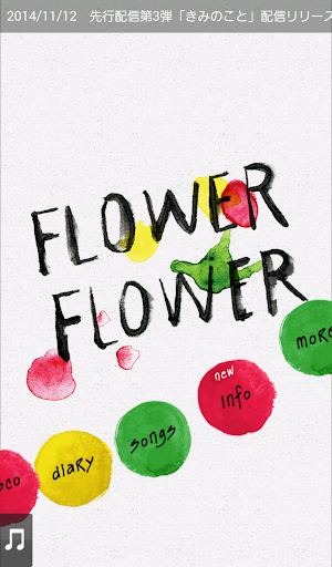 FLOWER FLOWER u516cu5f0fu30a2u30fcu30c6u30a3u30b9u30c8u30a2u30d7u30ea 2.70.01 Windows u7528 1