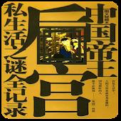 中國帝王后宮私生活之謎全紀錄(簡繁版)