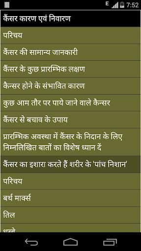cancer treatment at home hindi