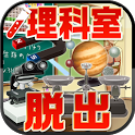 escape game Science room icon