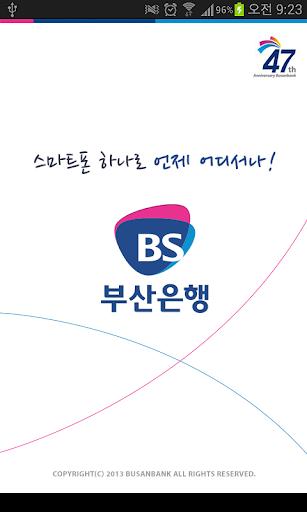부산은행 BS개인스마트뱅크