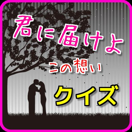 娱乐のクイズfor君に届け sawako 純愛 貞子 sadako LOGO-記事Game