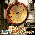昭和レトロアラーム付きアナログ時計ウィジェット1 icon