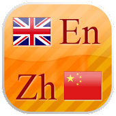 English - Chinese Flashcards