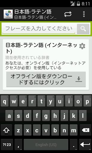 日本語-ラテン語辞書