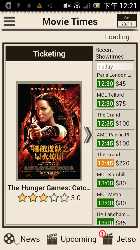 Movie Times 香港電影時報- screenshot
