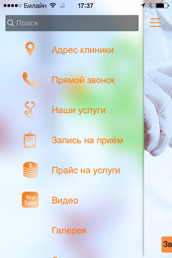 "Медицинский центр ""Корл""- screenshot"