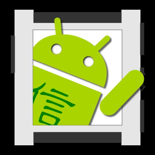 Pebble信使 增强版 個人化 App LOGO-硬是要APP