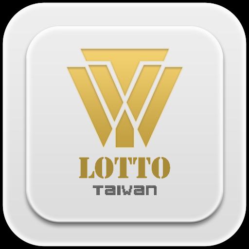 工具App|樂透一下,台灣(大樂透,威力彩,今彩539,三星彩,發票) LOGO-3C達人阿輝的APP