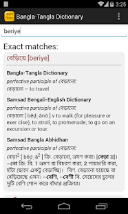 Smart Bangla Dictionary- screenshot thumbnail