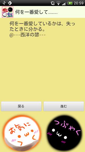 玩免費娛樂APP|下載格言・名言(*´ω`*)つぶやけ! app不用錢|硬是要APP
