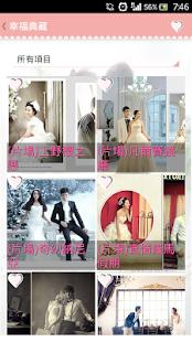 玩生活App Bridestory新娘物語皇室婚禮免費 APP試玩