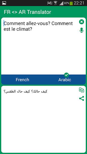 French - Arabic Translator