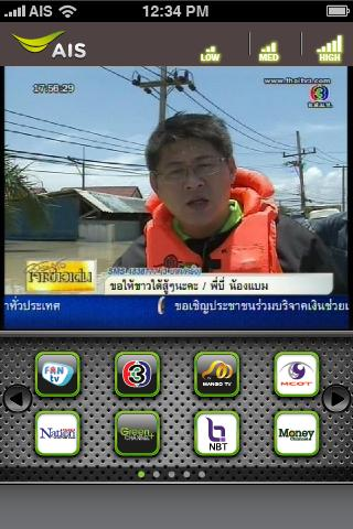 AIS Live TV - screenshot