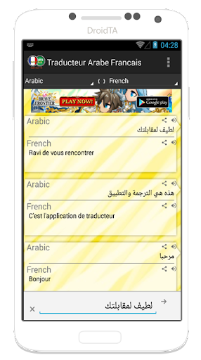 download traducteur arabe francais android apps apk - 4564507
