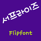 mbcSurprise Korean Flipfont icon