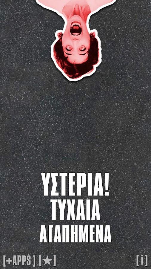Ανέκδοτα - Τοίχος Υστερία - στιγμιότυπο οθόνης