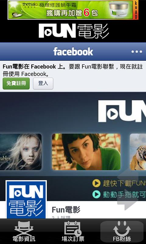 FUN電影 - screenshot