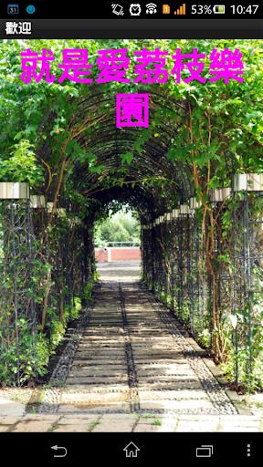 玩免費旅遊APP|下載就是愛荔枝樂園 app不用錢|硬是要APP