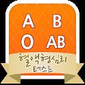 혈액형 심리테스트 - A형 B형 O형 AB형 성격검사 icon