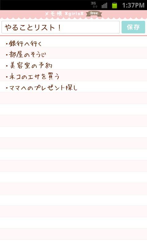 メモ帳ウィジェット *girls* free- screenshot