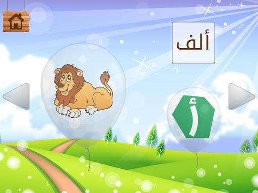 Arabic Learning For Kids 6.3.3326 screenshots 16