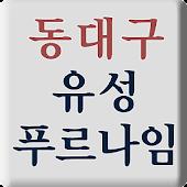 동대구 유성푸르나임