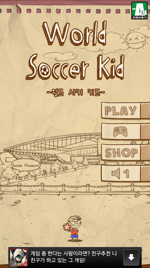 WORLD SOCCER KID- screenshot