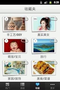 玩免費書籍APP|下載美图精选(16类图片时时更新) app不用錢|硬是要APP