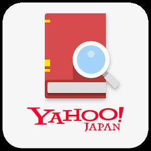 Yahoo!辞書 無料の辞書アプリ、国語・英和・和英・百科