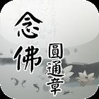 念佛圆通章(唱诵) icon