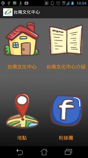 玩免費旅遊APP|下載台南文化中心 app不用錢|硬是要APP