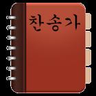 찬송가 icon