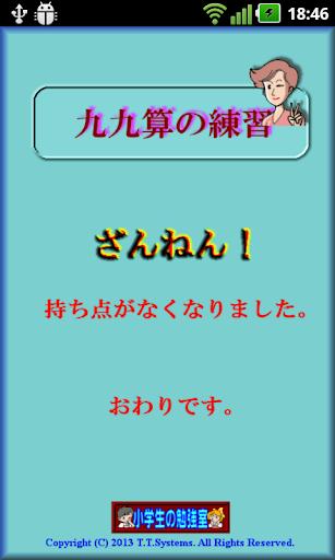 無料教育Appの小学生の勉強室「九九算の練習」|記事Game
