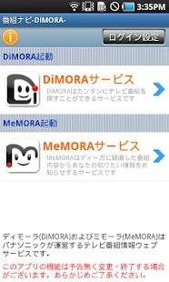 TV program navigatoin -DiMORA-- screenshot thumbnail
