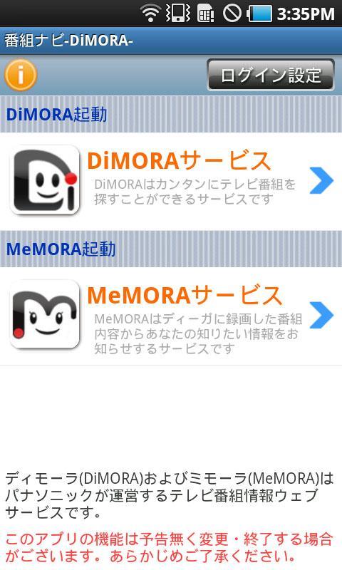 TV program navigatoin -DiMORA-- screenshot