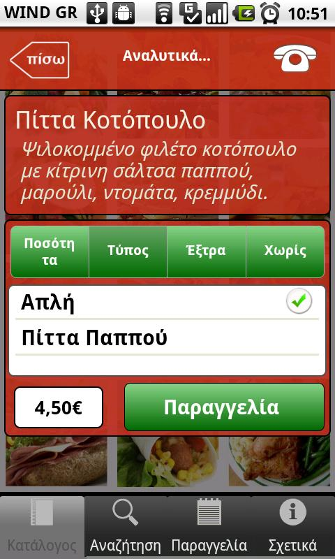 Pitta tou Pappou - screenshot