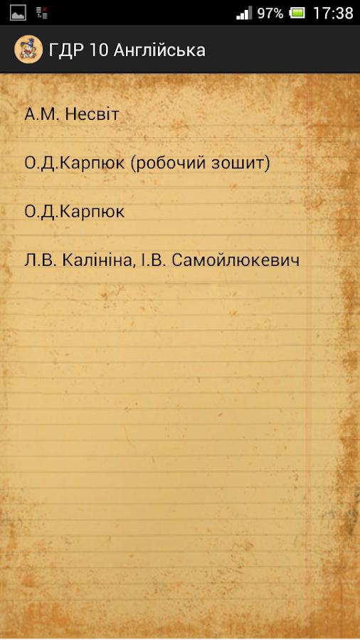 Гдз 5 Класу Англійської Мови А.м.несвіт