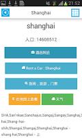 Screenshot of China Offline Map Guide Hotels