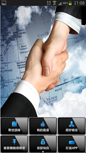 玩商業App|TOPSALES開發客戶_林有田電話行銷領導激勵培訓成交銷售免費|APP試玩