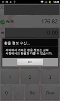 Screenshot of 위안 계산기 - 환율 계산기