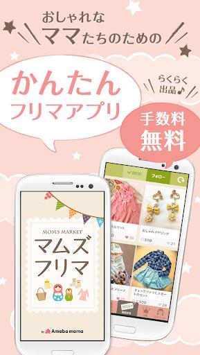 マムズフリマ-手数料無料!オークションより簡単なフリマアプリ